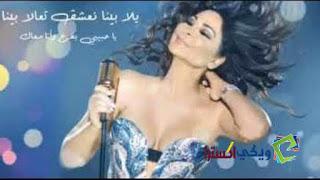 كلمات اغنية بينا نعشق اليسا (Bena Neshaq – Elissa)