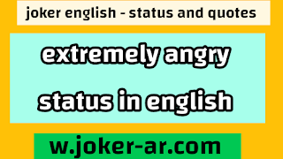 50 Extremely Angry facebook Status in English Angry Status 2021, Best Angry Quotes - joker english
