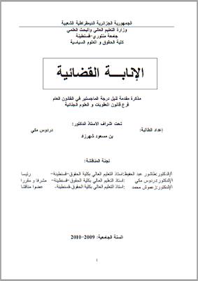 مذكرة ماجستير : الإنابة القضائية PDF