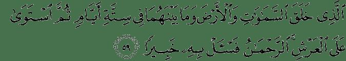 Al Furqan ayat 59