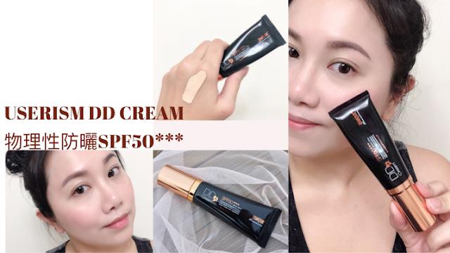 Userism物理性防晒DD Cream Review SPF50***
