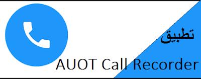 تطبيق AUOT Call Recorder