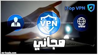 itop vpn هو افضل برنامج vpn  مجاني تمامًا على أجهزة الكمبيوتر و الاندرويد و الايفون , يوفر 16 خادمًا مجاني تمامًا وسوف يساعدك برنامج itop vpn على الاتصال بأفضل خادم تلقائيًا , و سوف يساعدك في استخدامة مع الألعاب ورفع البنج في لعبه ببجي موبايل .