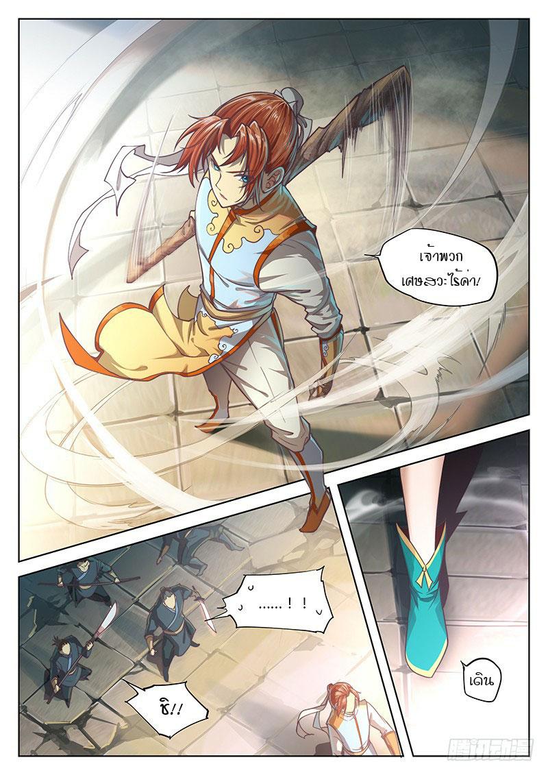 อ่านการ์ตูน The Portal of Wonderland 18 ภาพที่ 6