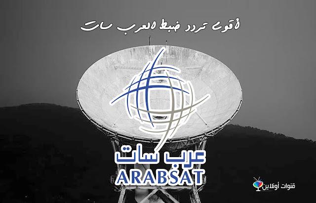 أقوى تردد عرب سات 2020