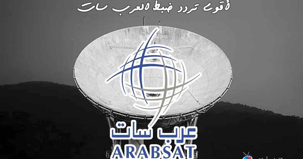 أقوى تردد ضبط العرب سات لعام 2020