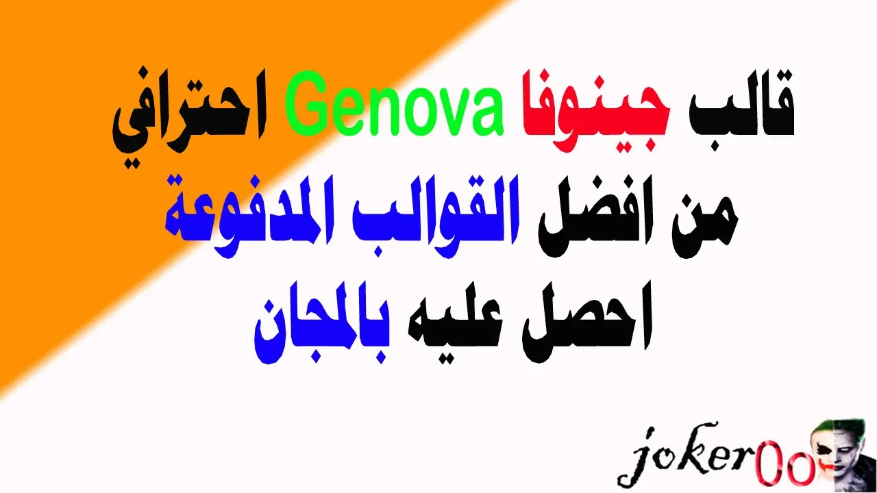 قالب جينوفا Genova احترافي احصل عليه بالمجان