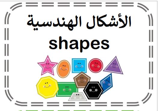 بطاقات تعليم الأشكال الهندسية Shapes