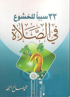 تحميل pdf كتاب 33 سببا للخشوع في الصلاة
