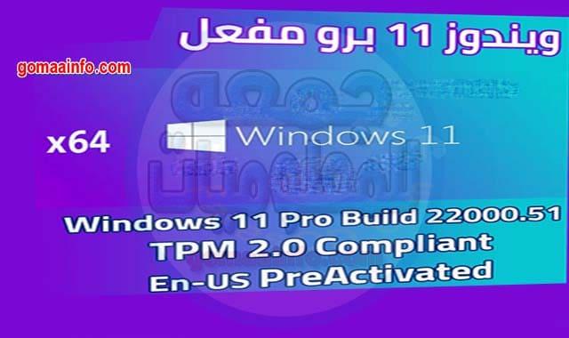 ويندوز 11 برو مفعل مع تخطى متطلبات TPM المطلوبة Windows 11 Pro Skip TMP