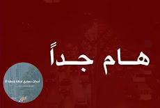 🔴🔴#هاااام مبروووك لذوي الشهداء العسكريين (الزوجة والابناء )