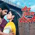 Jeev Zala Yedapisa Serial Songs Download | Colors Marathi