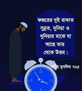 Islamic Picture Bangla