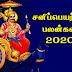 இன்று சனிப்பெயர்ச்சி 2020 -  அனைத்து ராசிகளுக்கான பலன்கள்