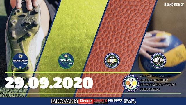 Το πρόγραμμα (29.09.2020) στα γήπεδα ΒΟΛΕΪ, ΜΠΑΣΚΕΤ,ΠΟΔΟΣΦΑΙΡΟΥ και ΤΕΝΙΣ στις Ακαδημίες ΠΡΩΤΑΘΛΗΤΩΝ