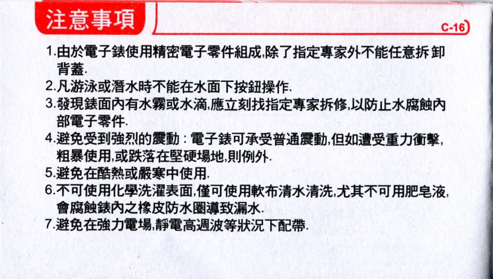浮雲雅築: [研究] JAGA ZM1132 電子錶繁體中文,英文說明書(User's Manual)