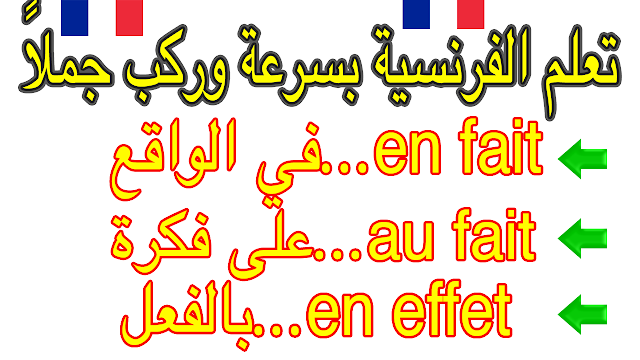 Parler en français تكوين جمل رائعة بالفرنسية للتحدث باحترافية تعلم الفرنسية بسرعة للمبتدئين