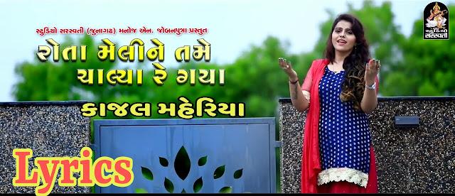 Rota Meli Ne Tame Chalya Re Gaya,kajal maheriya, રોતા મેલીને તમે ચાલ્યા રે ગયા, Gujarati Love Song 2018, kajal maheriya new song, kajal maheriya latest song, vijay suvada,jignesh kaviraj, latest love song , gujarati songs lyrics, gujarati lyrics, lyrics, gujarati geet,