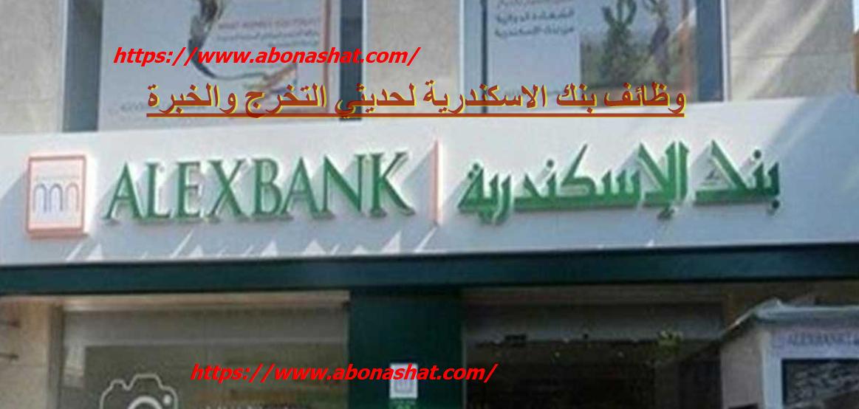 وظائف بنك الاسكندرية  2020    اعلن بنك الأسكندرية عن احتياجة لوظيفة Cards Product Managerبجميع الفروع    وظائف حديثي التخرج والخبرة