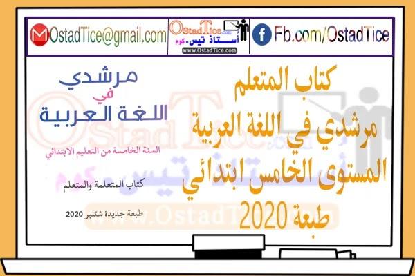 مرشدي في اللغة العربية المستوى الخامس | كتاب المتعلم طبعة 2020