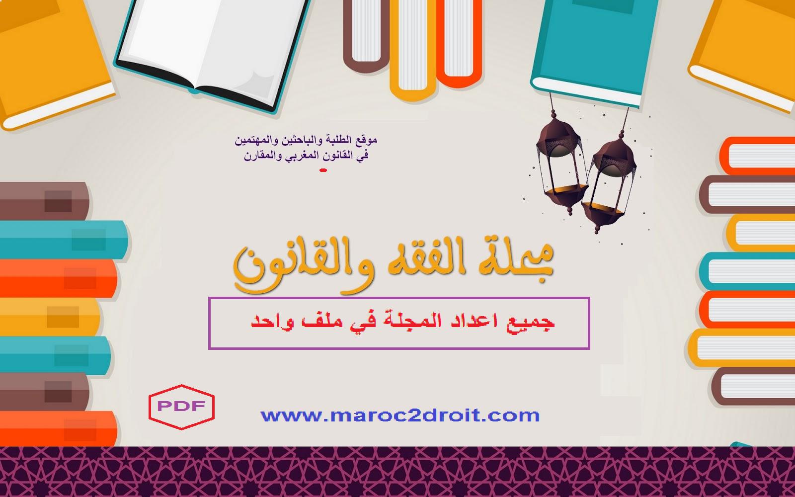 Photo of تحميل جميع أعداد مجلة الفقه والقانون إلى حدود سنة 2018 pdf