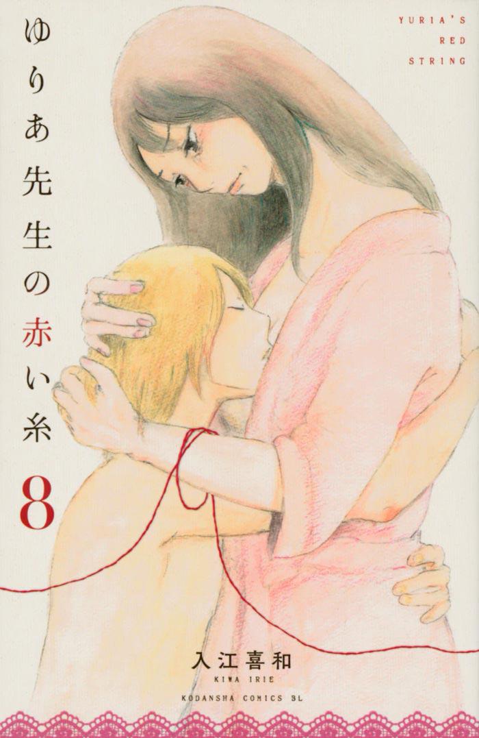 Yuria's Red String (Yuria-sensei no Akai Ito) manga - Kiwa Irie