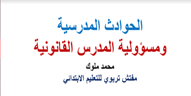 الحوادث المدرسیة ومسؤولیة المدرس القانونیة - محمد ملوك