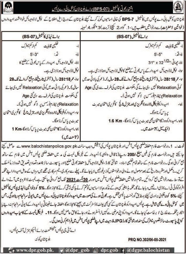 Coastal Highway Police Constables And Lady Constables Jobs 2021   Pak New Jobs