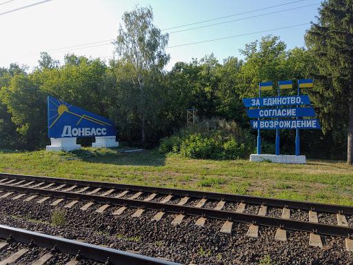 Стела «Донбас» на в'їзді в Донецьку обл. залізницею