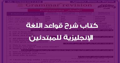 شرح قواعد اللغة الانجليزية للمبتدئين | كتاب pdf