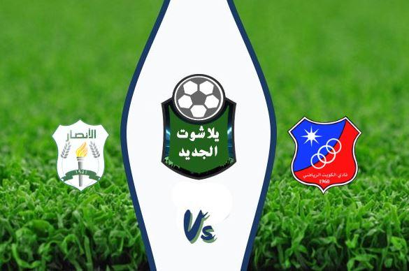 نتيجة مباراة الكويت الكويتي والانصار اللبناني اليوم الإثنين 10-02-2020 كأس الإتحاد الأسيوي