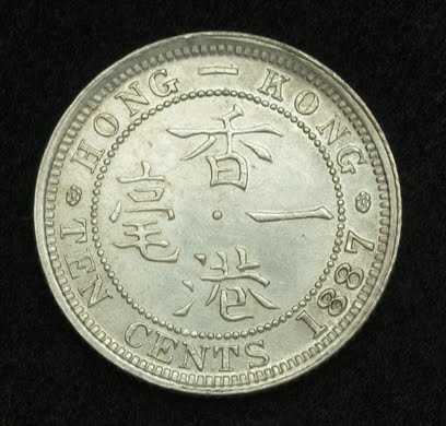 Hong Kong Coins 10 Cents Silver Coin 1887 Crowned Young