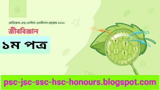 Biology 1st Paper Online Class Udvash Pdf Download   উদ্ভাস জীববিজ্ঞান ১ম পত্র অনলাইন লেকচার সিট Pdf Download
