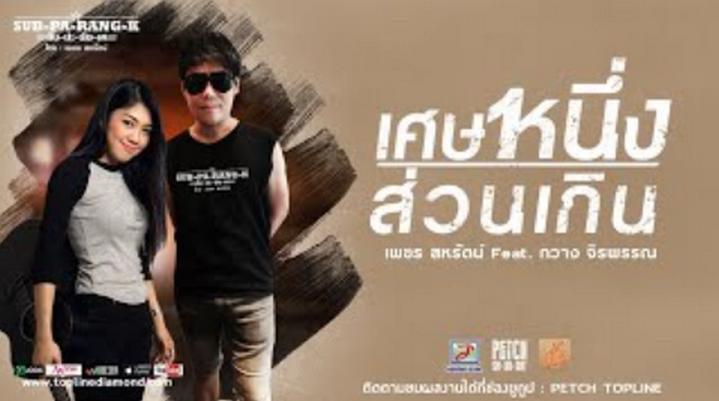 เพชร สหรัตน์ Feat.กวาง จิรพรรณ