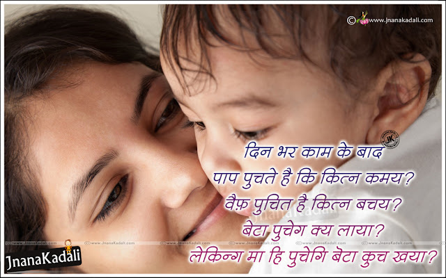 Hindi Mothers Day 2016 Wishes Quotes in Hindi Font Mother Greatness Quotes In Hindi with  hd wallpapers Mothers Day Hindi Sheyari Best Mothers Day Hindi Sheyari,Good Morning quotes in hindi, mother quotes in hindi, hindi mother value quotes on good morning, Mother and baby hd wallpapers, Suprabath Shayari in Hindi, Hindi Mother Quotes, Hindi Mother messages, Best Inspirational Mother Quotes in Hindi,Mother Quotes with hd wallpapers in Hindi, Hindi Latest best Mother loving Quotes, Hindi Best Mother Wallpapers, Mother Anmol Vachan in Hindi, Hindi Mother Quotes, Hindi Mother Loving Messages, Mother and Baby Hd wallpapers for Free,