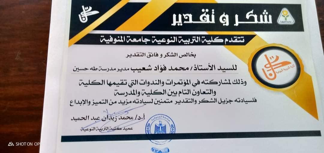جامعة المنوفية تكرم محمد فؤاد شعيب