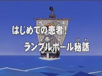 One Piece Episode 131