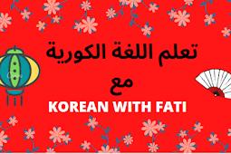 كيف نقول ''انت'' باللغة الكورية