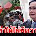 นายกฯเตือนม็อบ อย่าทำให้คนไทยไม่มีความสุข