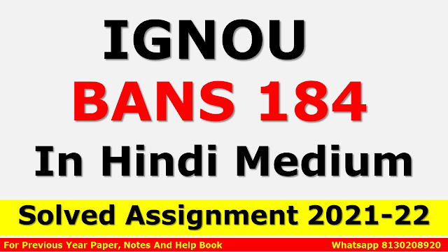BANS 184 Solved Assignment 2021-22 In Hindi Medium