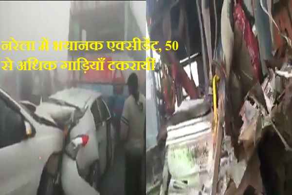 narela-road-accident-due-to-fog-many-dead-many-vehicle-damaged