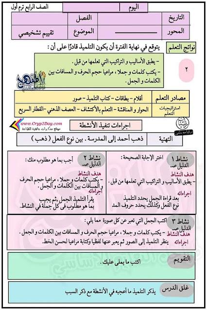 تحضير الدرس الثاني عربي رابعة ابتدائي 2022 الترم الاول