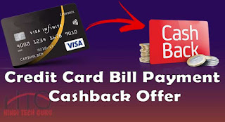 Credit Card Bill Payment Cashback Offer ki Jankari