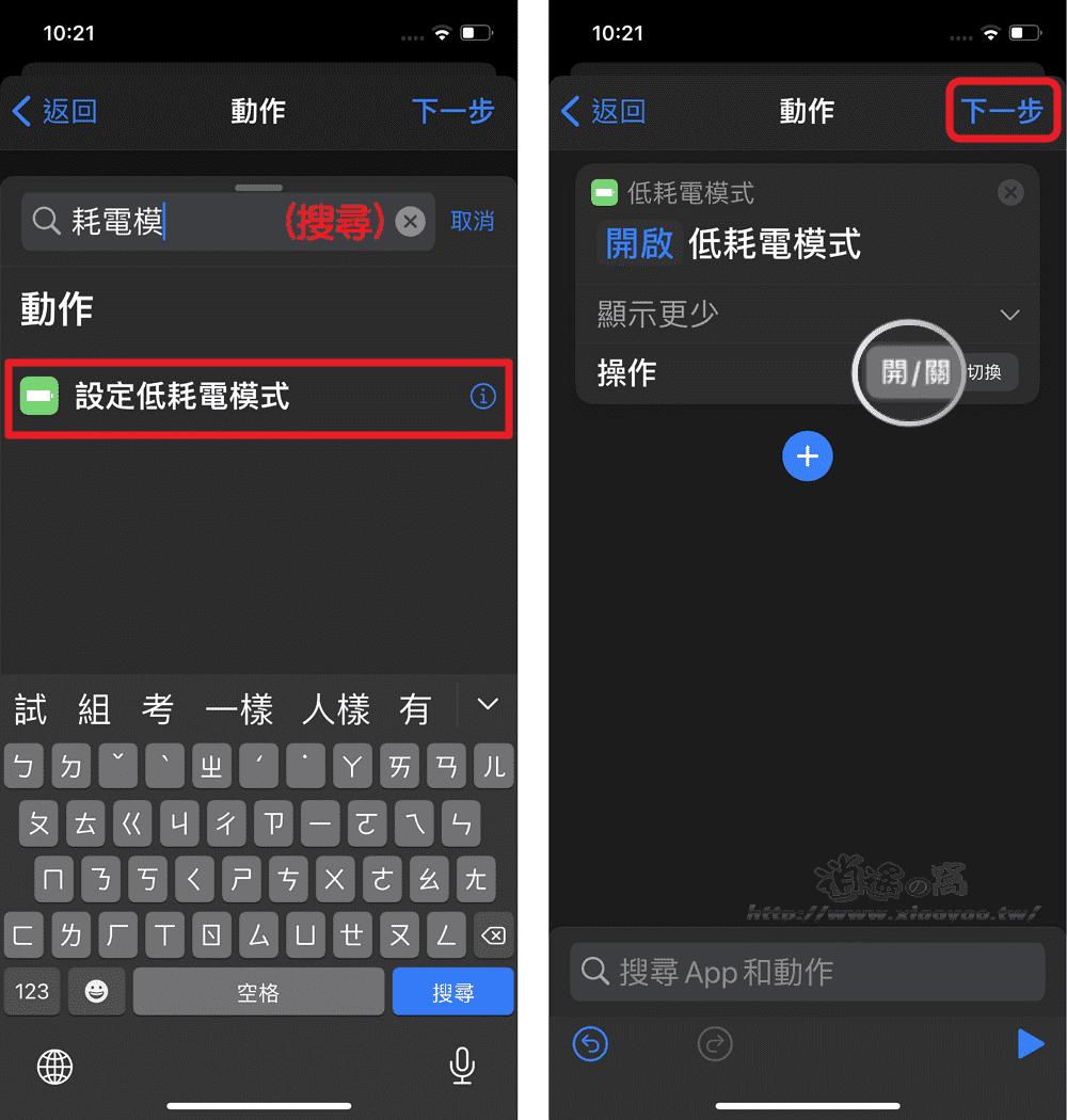 iPhone 自動開啟低耗電模式以延長電池續航力