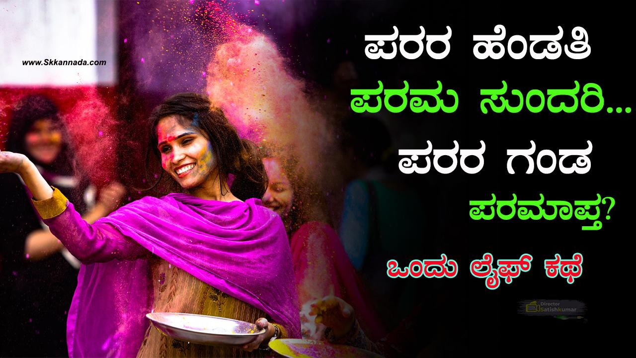 ಪರರ ಹೆಂಡತಿ ಪರಮ ಸುಂದರಿ : ಪರರ ಗಂಡ ಪರಮಾಪ್ತ? Romantic Life Story of Cute Couples in Kannada