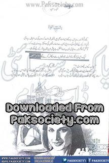 Bint e Hawa by Nafesa Saeed Episode 2 Online Reading