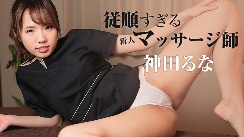 HEYZO-1590 神田るな【かんだるな】 従順すぎる新人マッサージ師 - アダルト動画 HEYZO