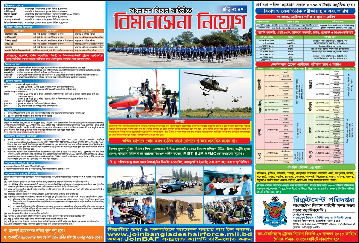 Bangladesh Air Force Biman Sena Jobs Circular 2018