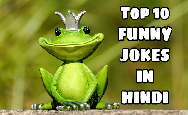 Top 10 Funny Jokes or Funny Chutkule