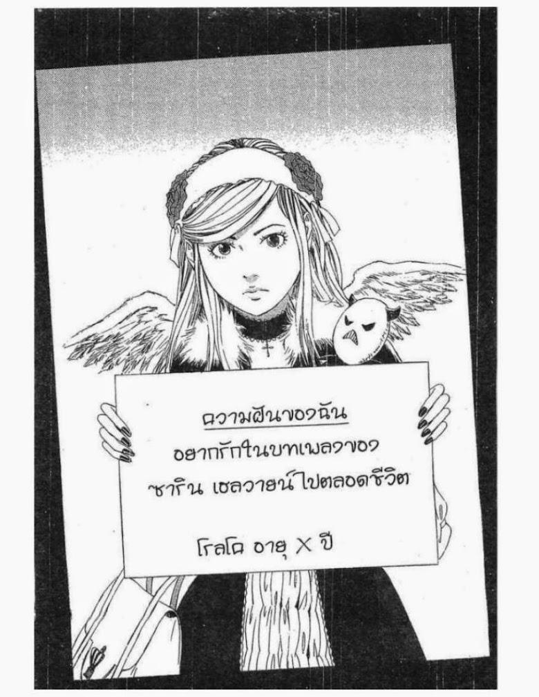 Kanojo wo Mamoru 51 no Houhou - หน้า 3